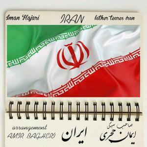 Iman Hajari – Iran