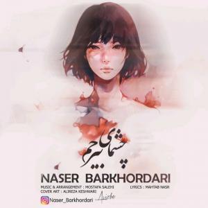Naser Barkhordari – Cheshmaye Birahm