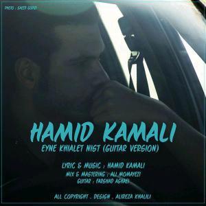 Hamid Kamali – Eine Khialet Nist