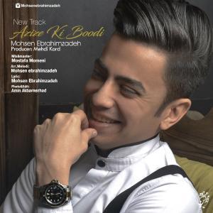 Mohsen Ebrahimzadeh – Azize Ki Budi