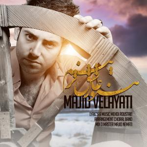 Majid Velayati – Hanooz Asheghtarinam
