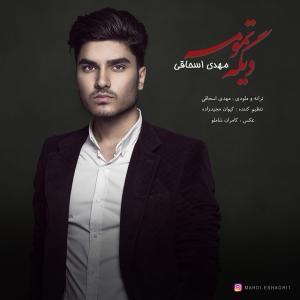 Mahdi Eshaghi – Dige Tamoomeh