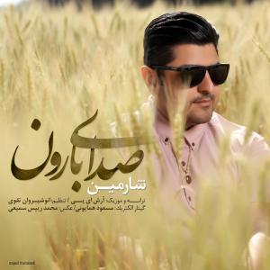 Sharmin – Sedaye Baroon