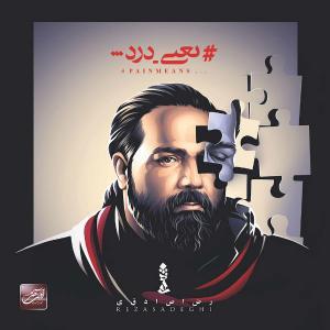 Reza Sadeghi – Dige Tamom Shod