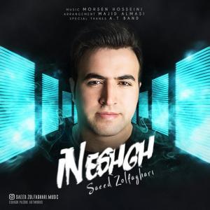 Saeed Zolfaghari – In Eshgh