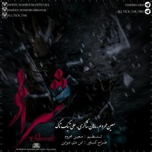 Moein Mahroom – Sharabi (Ali Tik Tak And Mahan Shakeri)