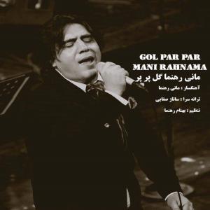 Mani Rahnama – Gol Par Par