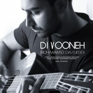 Mohammad Dastjerdi – Divooneh