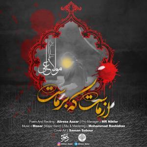 Alireza Azar – Az Mast Ke Bar Mast