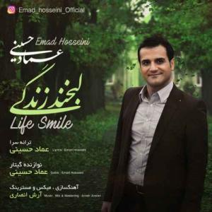 Emad Hosseini – Labkhande Zendegi