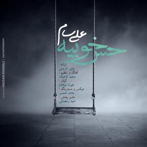 Ali Sam – Hese Khobie