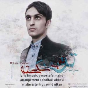 Mohsen Shahbazi – Tobe Shekaste
