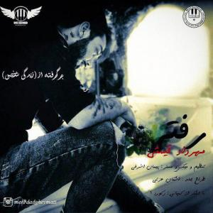 Mehrdad Gheymati – Rafti (Ft PA)