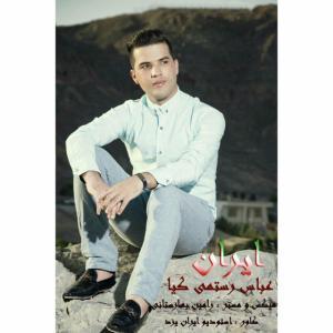 Abbas Rostamikia – Iran