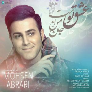 Mohsen Abrari – Eshghe To Jane Man Ast