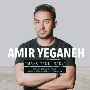 Amir Yeganeh – Mano Yadet Nare