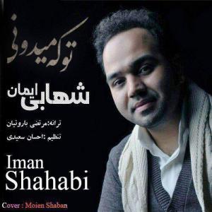 Iman Shahabi – To Ke Midooni