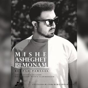 Behzad Parsaee – Mishe Asheghet Bemonam