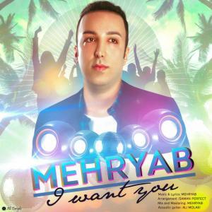 Mehryab – Toro Mikham