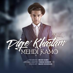 Mehdi Kamo – Dige Khastam