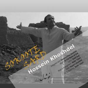 Hossein Khoshdel – Sokoote Sard