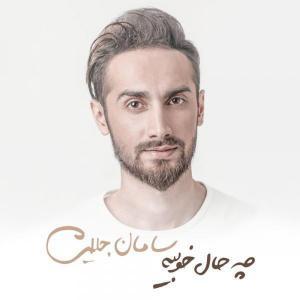 Saman Jalili – Bi Enssaf