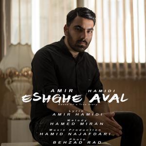 Amir Hamidi – Eshghe Aval