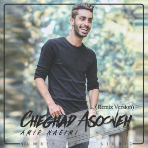 Amir Naeimi – Cheghad Asooneh (Remix Version)