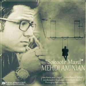 Mehdi Aminian – Sokoote Mard
