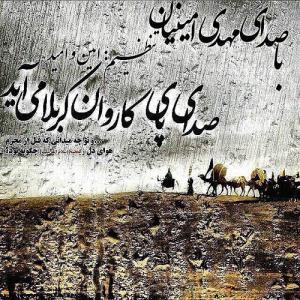 Mehdi Aminian – Dele Robab
