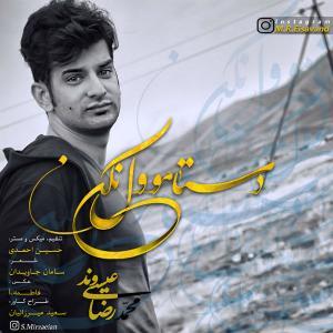 Mohammadreza Eisavand – Dastamo Vel Nakon