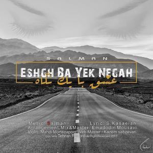 Salman – Eshgh Ba Yek Negah