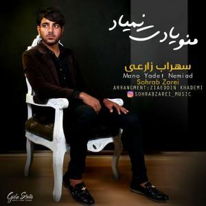 Sohrab Zarei – Mano Yadet Nemiad