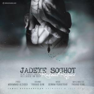 Rasoul Rajaei – Jadeye Soghot