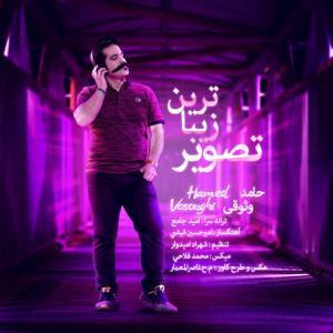 Hamed Vosoughi – Zibatarin Tasvire