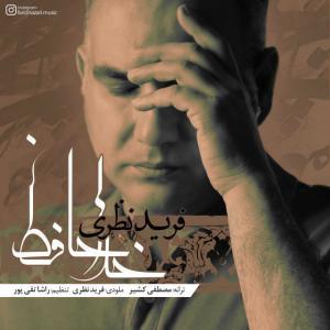 Farid Nazari – Khodahafez