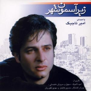 دانلود آلبوم امیر تاجیک زیر آسمون شهر