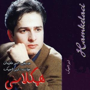 Amir Tajik – Hamkelasi
