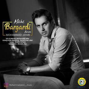 Mohammad Jafari – Mishe Bargardi Bazam