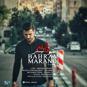 Bahram Marandi – To Ashegham Nisti