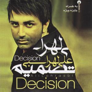 Ali Lohrasbi – Harfaye Nagofte