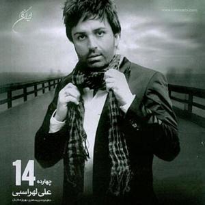 Ali Lohrasbi – 14