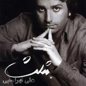 Ali Lohrasbi – Mosalas