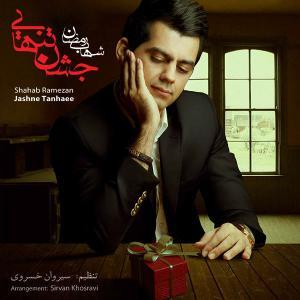 Shahab Ramezan – Khoshbakhtam
