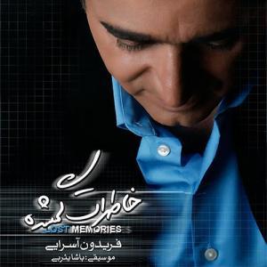 Fereydoun Asraei – Khaterate Gomshode