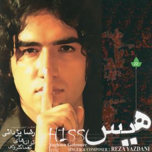 Reza Yazdani – Hiss