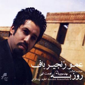 Roozbeh Nematollahi – Amoo Zanjir Baaf