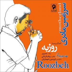 Roozbeh Nematollahi – Sarzamin-e madari