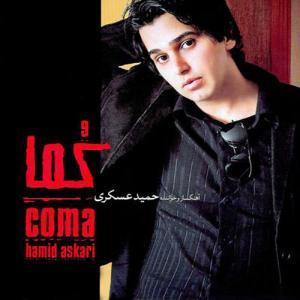 Hamid Askari – Coma 1