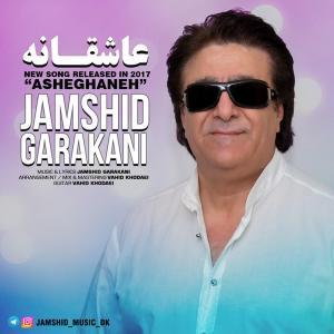 Jamshid Garakani – Asheghaneh